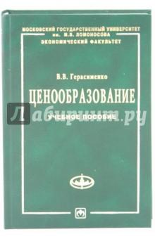 Ценообразование: Учебное пособие - Валентина Герасименко