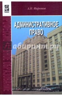 Административное право. Учебник. - Анатолий Миронов