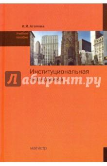 Институциональная экономика. Учебное пособие - Ирина Агапова