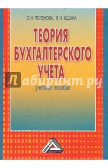 Теория бухгалтерского учета: Учебное пособие - Поленова, Юдина