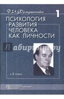 Психология развития человека как личности. Избранные труды. В 2 томах - Д. Фельдштейн
