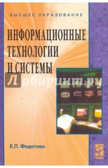 Информационные технологии и системы: учебное пособие - Елена Федотова