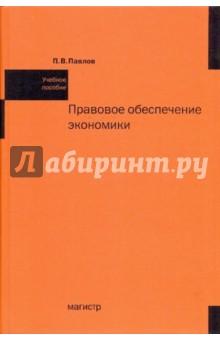 Правовое обеспечение экономики - Павел Павлов
