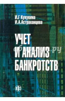 Учет и анализ банкротств: Учебное пособие - Кукукина, Астраханцева