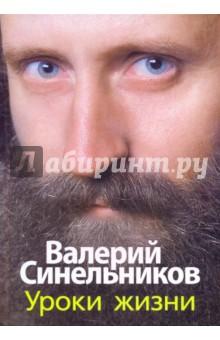 Уроки жизни - Валерий Синельников