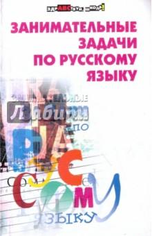 Занимательные задачи по русскому языку - Галкина, Полонецкая
