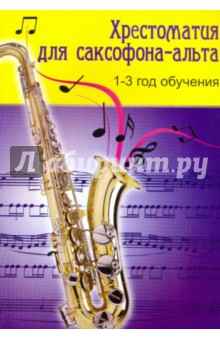 Хрестоматия для саксофона-альта: 1-3 год обучения - Владимир Шпак