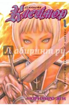 Клеймор. Книга 1. Убийца с серебряными глазами - Норихиро Яги