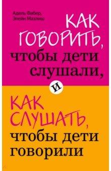 Фабер, Мазлиш - Как говорить, чтобы дети слушали, и как слушать, чтобы дети говорили обложка книги