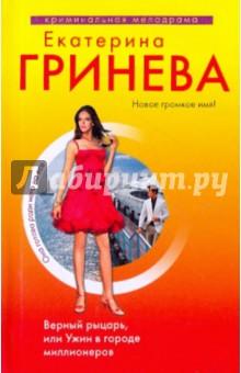 Верный рыцарь, или Ужин в городе миллионеров - Екатерина Гринева