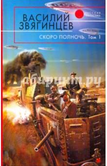 Скоро полночь: в 2 томах. Том 1: Африка грез и действительности - Василий Звягинцев