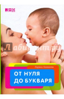 От нуля до букваря - Лариса Аникеева