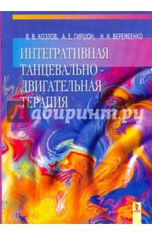Интегративная танцевально-двигательная терапия - Козлов, Гиршон, Веремеенко
