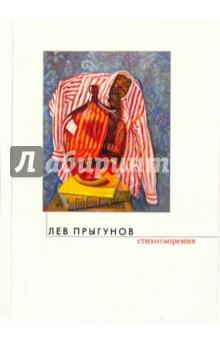 Стихотворения - Лев Прыгунов