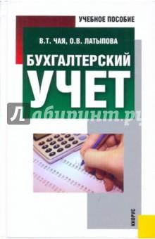 Бухгалтерский учет. Учебное пособие - Чая, Латыпова
