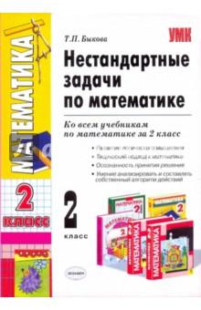 Нестандартные задачи по математике: 2 класс - Татьяна Быкова