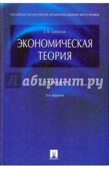 Экономическая теория: Учебник - Евгений Борисов