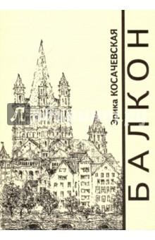 Купить Эрика Косачевская: Балкон ISBN: 978-5-91419-161-7