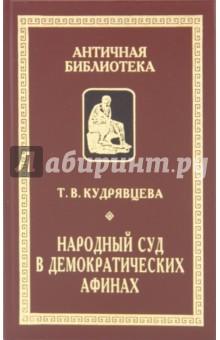 Народный суд в демократических Афинах - Т. Кудрявцева