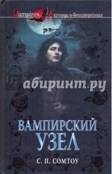 Вампирский Узел - С. Сомтоу