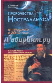 Пророчества Нострадамуса: от прошлого к 2012 году - Виталий Симонов