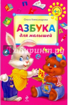 Ольга Александрова: Азбука для малышей