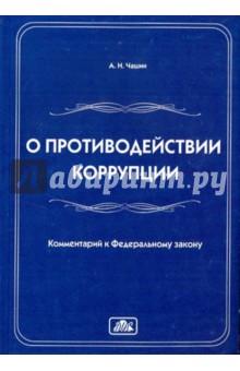 Комментарий к Федеральному закону О противодействии коррупции от 19 декабря 2008 г. № 273-ФЗ - Александр Чашин