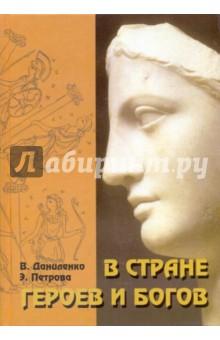 В стране героев и богов - Петрова, Даниленко