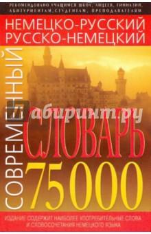Современный немецко-русский, русско-немецкий словарь: 75 тысяч слов