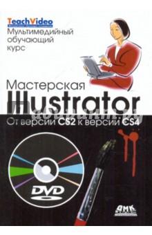 Мастерская Illustrator. От версии CS2 к версии CS4 (+DVD) - Уэйнманн, Лурекас