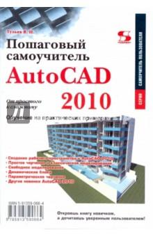 AutoCAD 2010. От простого к сложному. Пошаговый самоучитель - Владимир Тульев