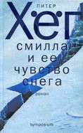 "Питер Хёг ""Смилла и ее чувство снега"""