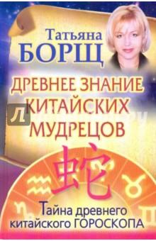 Древнее знание китайских мудрецов - Татьяна Борщ