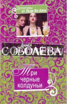 Три черные колдуньи - Лариса Соболева