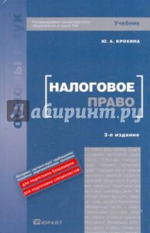 Налоговое право. Учебник - Юлия Крохина изображение обложки