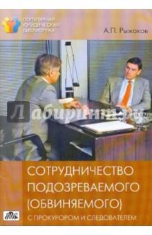Сотрудничество подозреваемого (обвиняемого) с прокурором и следователем - Александр Рыжаков