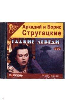 Купить аудиокнигу: Аркадий и Борис Стругацкие. Гадкие лебеди (повесть, читает Артем Карапетян, на диске)