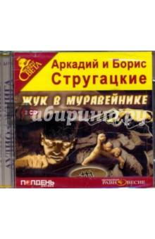 Купить аудиокнигу: Аркадий и Борис Стругацкие. Жук в муравейнике (повесть, читает Александр Андриенко, на диске)