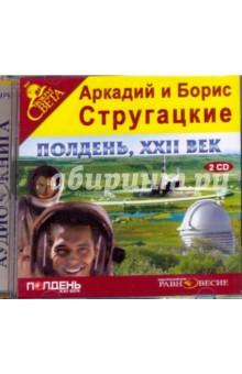 Купить аудиокнигу: тругацкие Аркадий и Борис. Полдень, XXII век (2CDmp3, читает Владимир Маслаков, на диске)