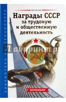 Награды СССР за трудовую и общественную деятельность - Зак, Калистратов, Воронченко
