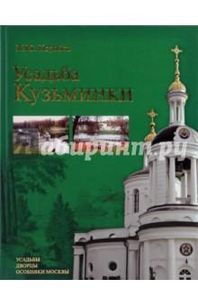 Усадьба Кузьминки - Михаил Коробко