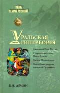 http://img1.labirint.ru/books22/218699/covermid.jpg