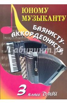 Юному музыканту баянисту-аккордеонисту. 3 класс - Владимир Ушенин