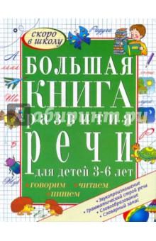 Большая книга развития речи для детей 3-6 лет. Говорим, читаем, пишем - Гаврина, Топоркова, Щербинина, Кутявина