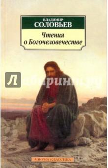 Чтения о Богочеловечестве - Владимир Соловьев