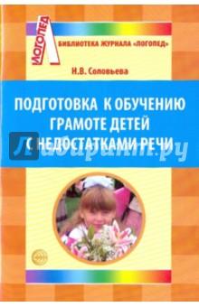 Подготовка к обучению грамоте детей с недостатками речи - Надежда Соловьева