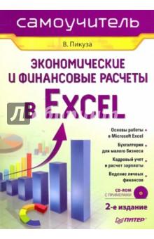 Экономические и финансовые расчеты в Excel. Самоучитель (+CD) - Пикуза, Геращенко