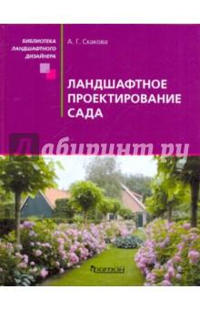 Ландшафтное проектирование - Анна Скакова