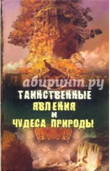 Таинственные явления и чудеса природы - Николай Непомнящий