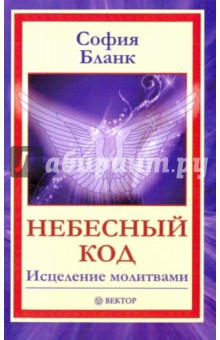 Небесный код. Исцеление молитвами - София Бланк